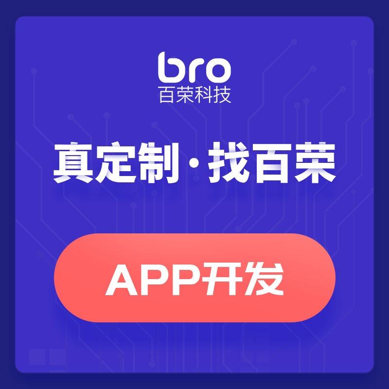 原生 app开发 安卓 app开发  app 定制 开发 医疗 app开发 点餐