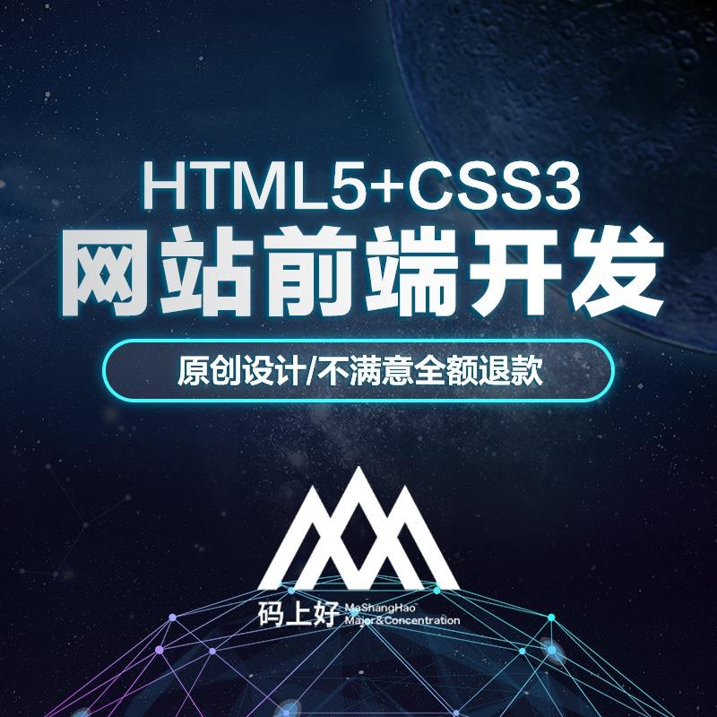 企业 网站  定制   网站 建设  网站 前端 开发  H5 定制   网站  开发