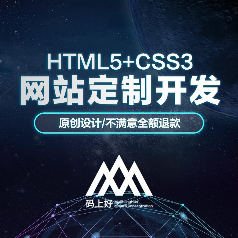网站 前端 开发   网站 建设  网站定制开发  企业 网站定制开发