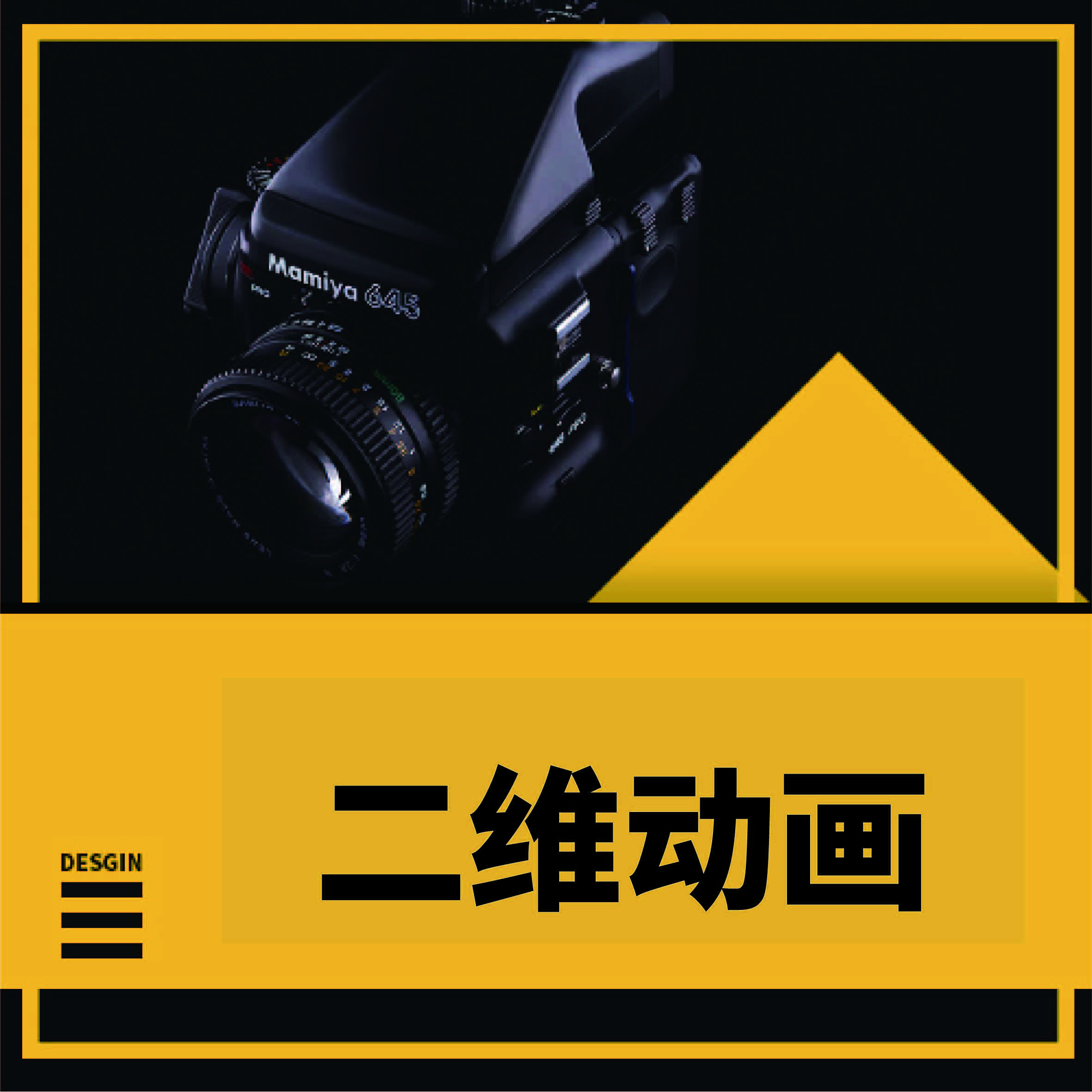 【片头动画】栏目LOGO动态演绎动画二维2.5D三维AE片尾
