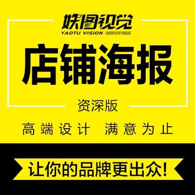 妖图视觉  电商设计海报设计banner轮播设计活动海报设计