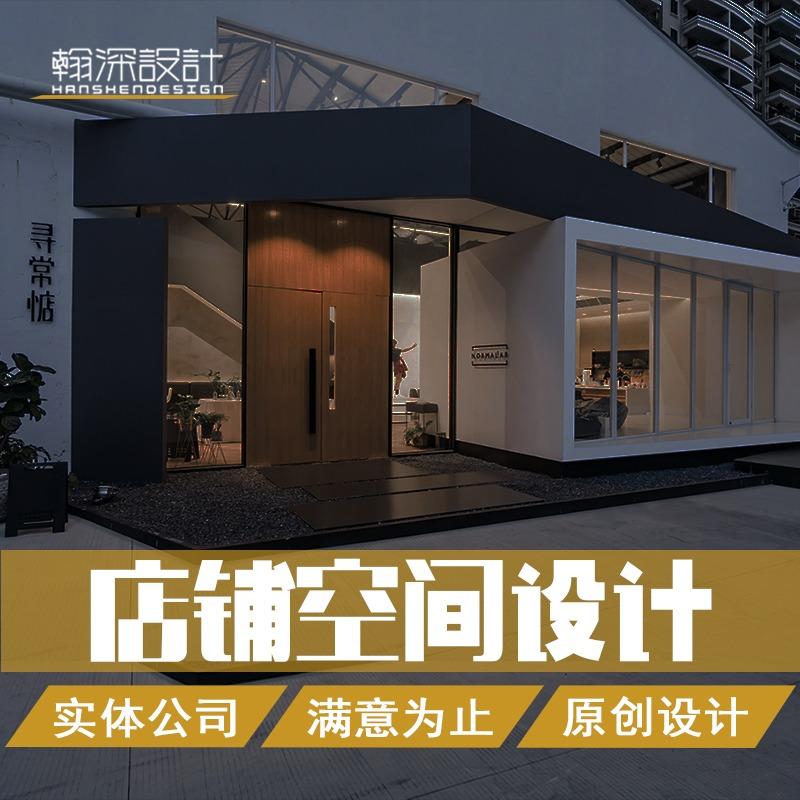 【上海翰深】店铺效果图设计咖啡厅水吧奶茶烘焙店主题餐厅设计