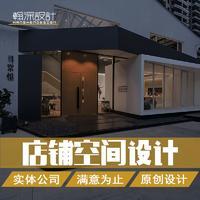【上海翰深】店铺效果图 设计 咖啡厅水吧奶茶烘焙店主题餐厅 设计