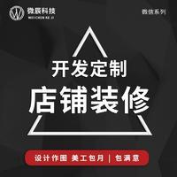 淘宝_天猫_诚信通网店装修设计作图美工包月【免费试做】包满意