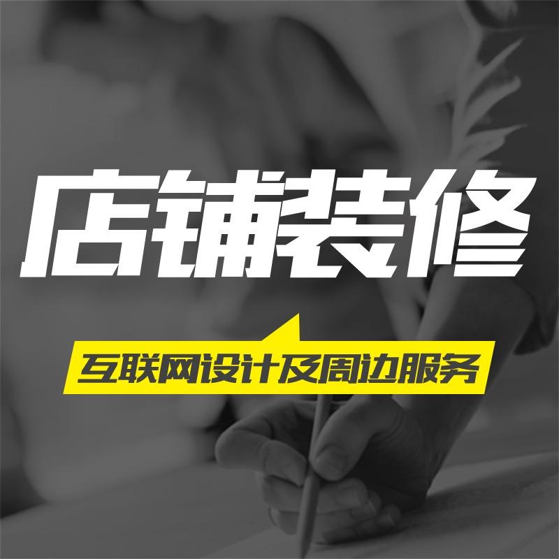 众视佳 猪八戒店铺装修淘宝天猫京东网店设计首页设计