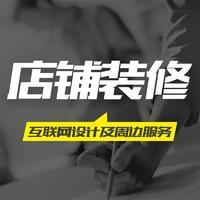 众视佳 猪八戒店铺装修淘宝天猫京东网店 设计 首页 设计