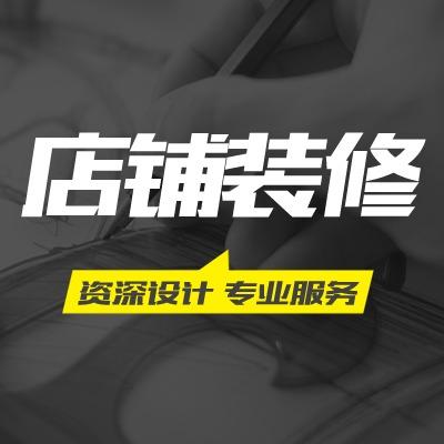 淘宝天猫京东微店网店装修海报图钻展图商品主图直通车图首图设计