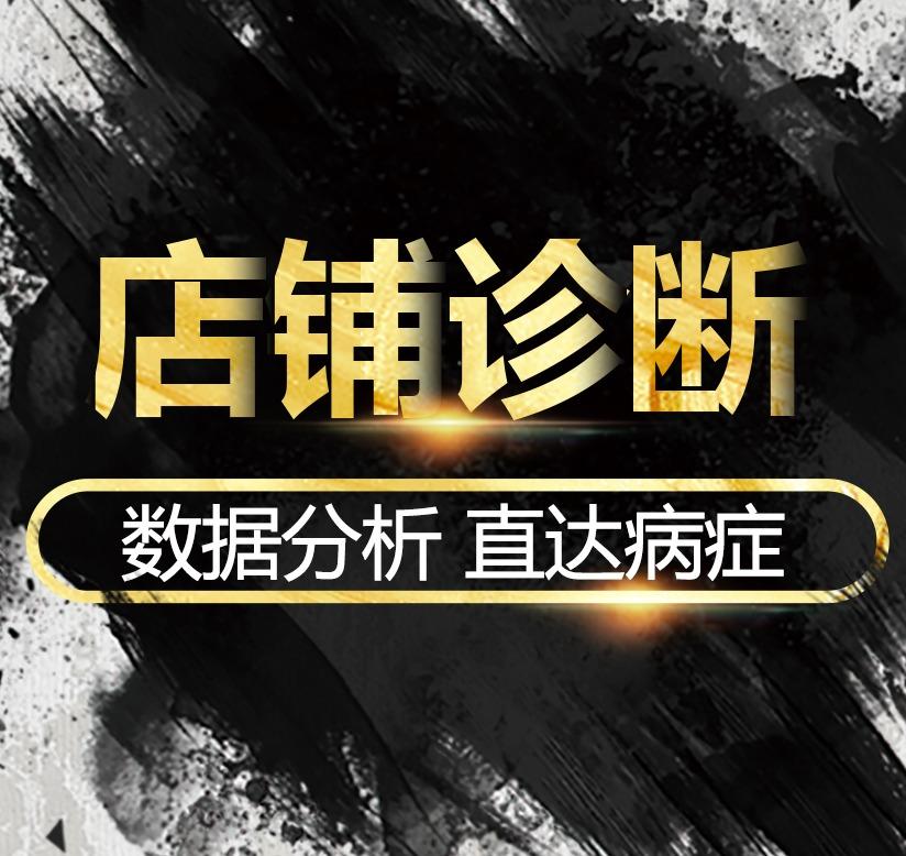 88元【运营总监亲自操刀】淘宝天猫店铺诊断网店数据分析优化