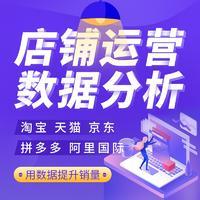 9.9元淘宝天猫代运营拼多多电商店铺运营诊断网店钻展直通车