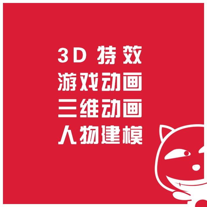 游戏动画 3D动画特效 三维动画 人物建模