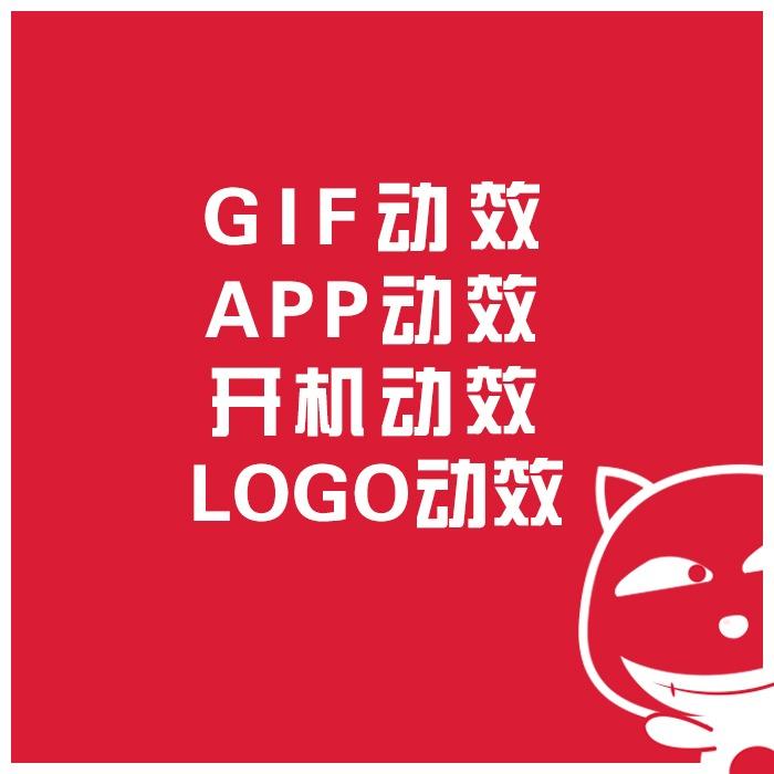 logo动效 APP动效  GIF动效 演绎动效  开机动效
