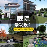 别墅庭院私家花园绿化景观 设计 效果图施工图建筑 设计 专业公司