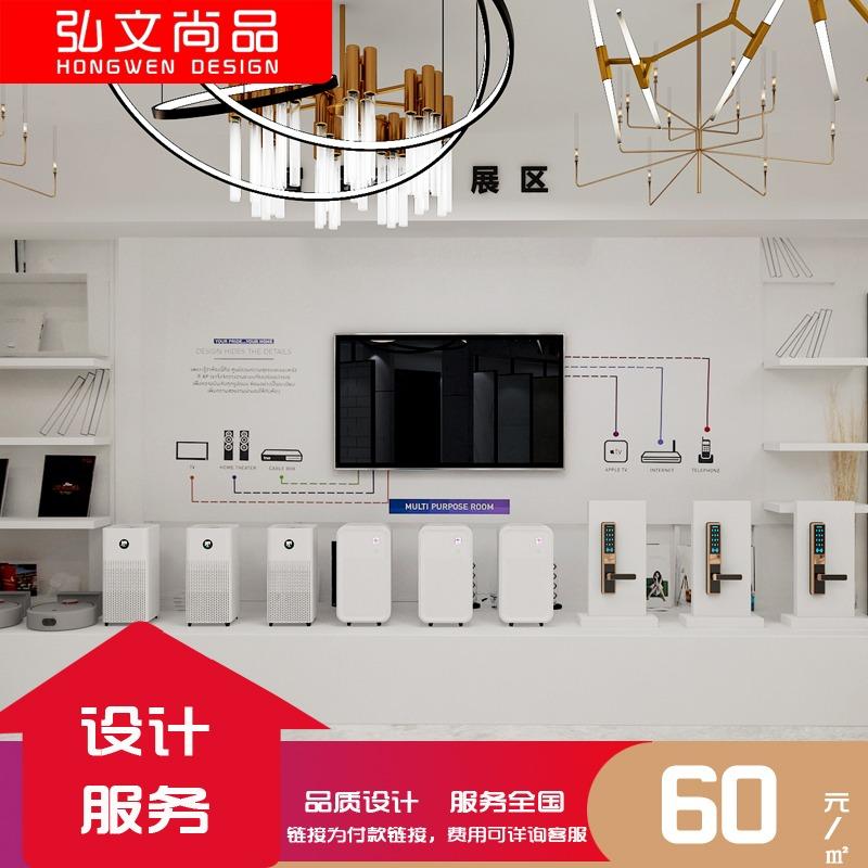 公装设计 建材展厅设计 效果图设计  方案设计