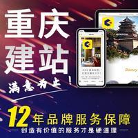 重庆网站建设 重庆网站开发 重庆网站制作  移动应用UI设计