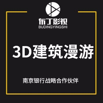 3D房地产建筑漫游动画3D园林景观动画地产建模动画制作