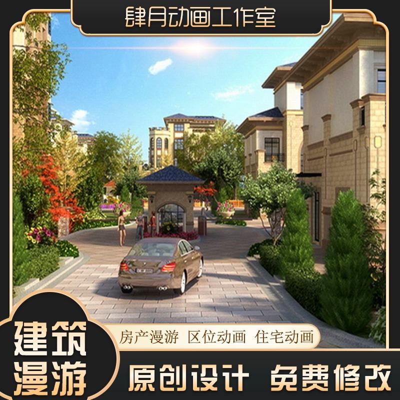 建筑漫游 三维动画 区域定位 虚拟样板房演示