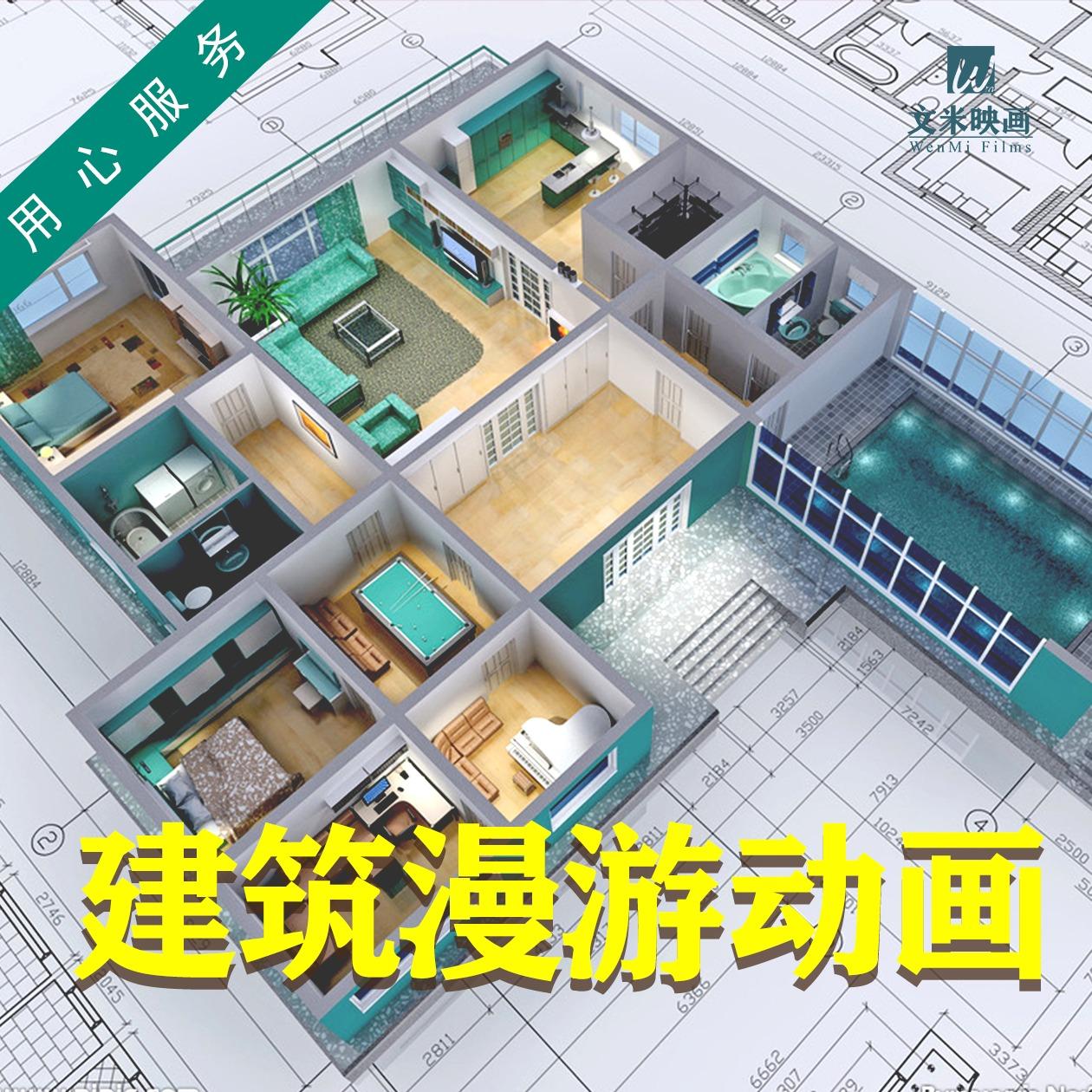 【建筑漫游动画 】专业房地产漫游3D动画效果图楼盘漫游