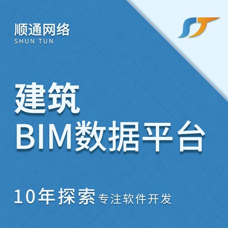 建筑BIM数据平台,建设数据平台管理,建筑信息模型数据平台系