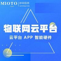 物联网开发物联网APP物联网平台开发物联网服务器开发软件开发