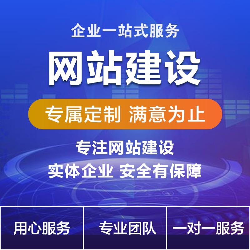 企业官网建设/政企信息发布网站/活动报名评选网站/会务报名网