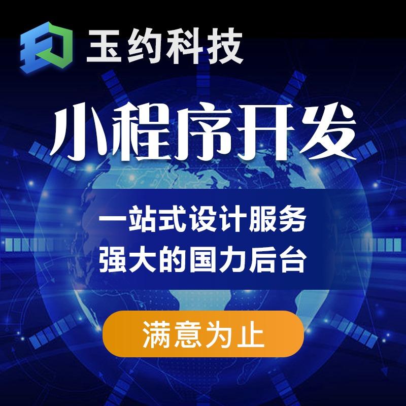 微信小程序开发展示小程序门店展示小程序定制开发网站制作