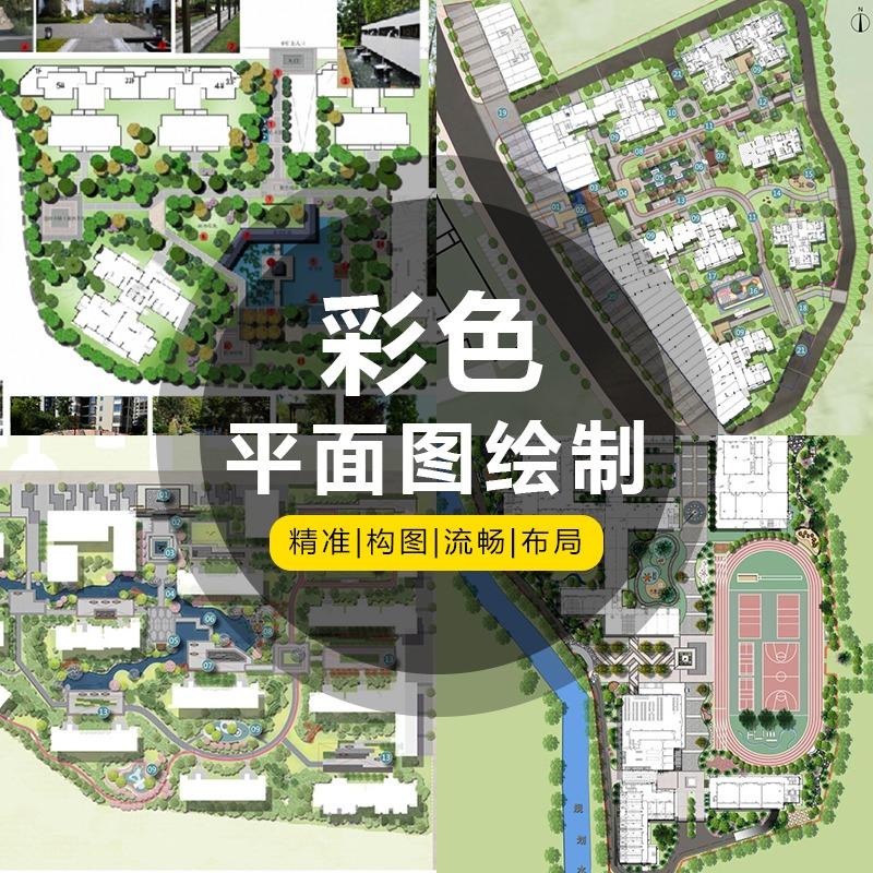 景观设计规划方案方园建筑园林规划农庄农业园区彩色自建房平面图