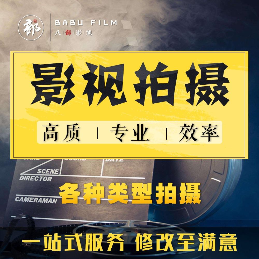 影视频拍摄剪辑包装配音后期宣传形象记录片微电影营销短视频制作