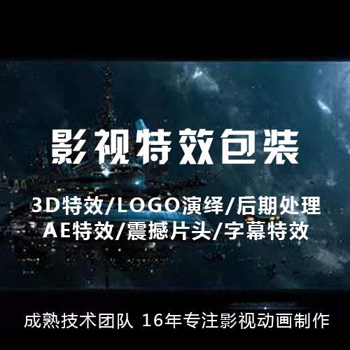 3D特效制作/影视后期视频制作/AE特效制作/影视广告宣传片