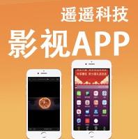 影视app 看视频软件 荣耀影音 闪电影视 影视app源码