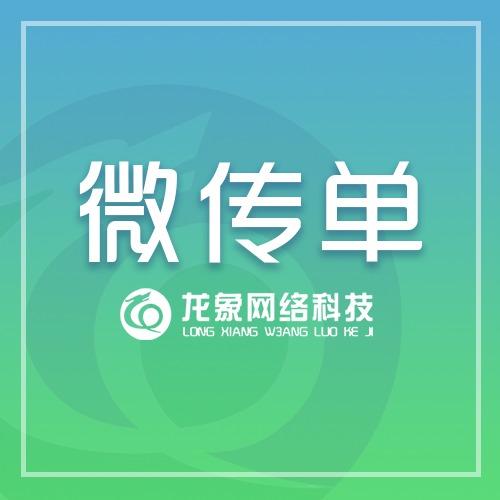 微传单H5易企秀微邀请微商城微抽奖微签到微砍价大转盘营销活动