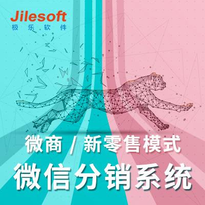 微信公众平台开发 微信电商平台开发 直销系统开发 极乐软件
