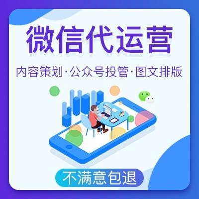 微信公众号代运营文案策划网络营销推广文案发布微信托管整合营销