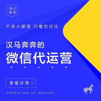 【微信代运营】公众号托管商城代运营商城搭建活动策划