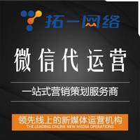 微信代运营网络新媒体代运营公众号活动营销策划