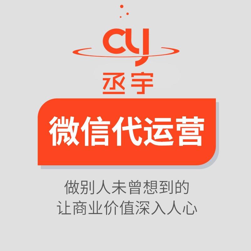微信朋友圈软文营销策划推广企业品牌代运营网红大V广告推广