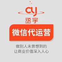 微信朋友圈软文营销推广企业品牌公众号代运营网红大V推广引流