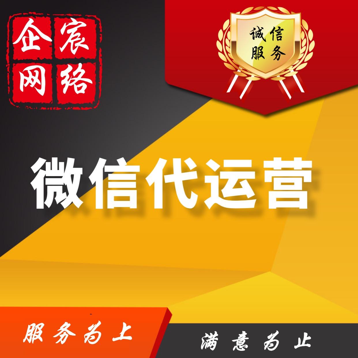 【微信代运营】微信代运营套餐包月托管