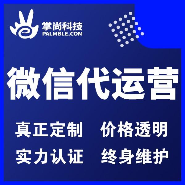 微信代运营、微信整体运营、微信营销、公众号运营