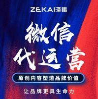 微信代运营 网络 朋友圈代运营公众号代运营托管微信活动 营销 上海