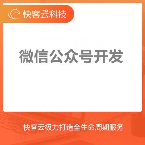 微信开发公众号平台微信小程序官网功能定制开发