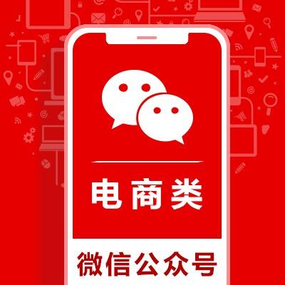 微信公众号/企业微官网/H5开发/外卖/跑腿/会务/学校平台