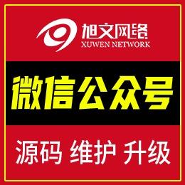 微信小程序公众号开发家政在线预约上门维修服务报修家电月嫂