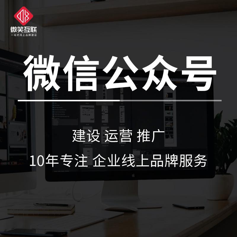 微信开发|公众号开发|微官网|微商城|公众号代运营