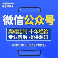 微信  企业 号 开发 服务号开通申请支付代理公众号天天竞拍小程序定制