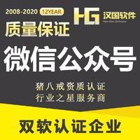 微信小程序开发|公众号|微信商城/微信分销系统|微信H5开发