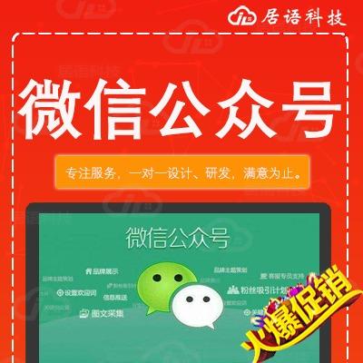 微信公众号开发,微信公众平台开发,公众号开发