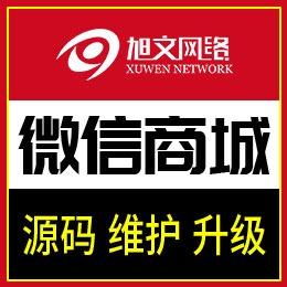 微信商城微信公众号 开发 微信三级分销商城微商城 小程序 公众号 开发