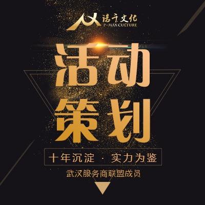 【活动策划】周年会众筹宣传产品营促销上市