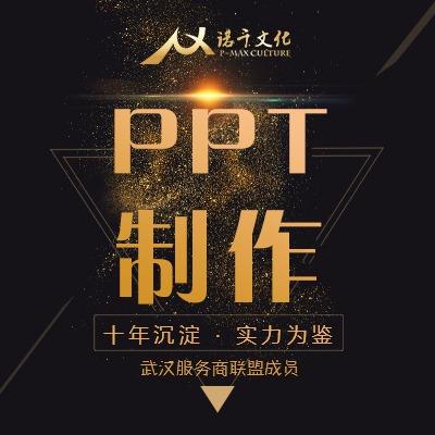 【PPT 制作】设计制作美化演示汇报