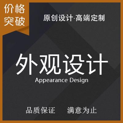造型设计产品外观设计工业设计面具机器人瓶子